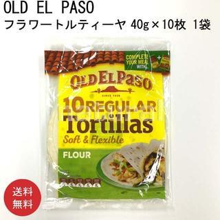 コストコ(コストコ)の【送料無料】OLD EL PASO フラワートルティーヤ 40g×10枚 1袋(パン)