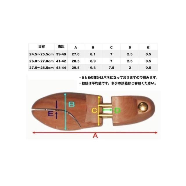 全サイズ入荷! 天然木製シューキーパー/シューツリー 24.5〜28.5cm メンズの靴/シューズ(その他)の商品写真