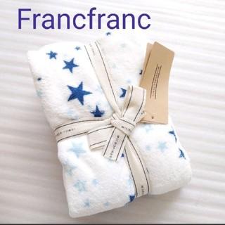 Francfranc - 【新品】フランフラン マイクロファイバー タオル