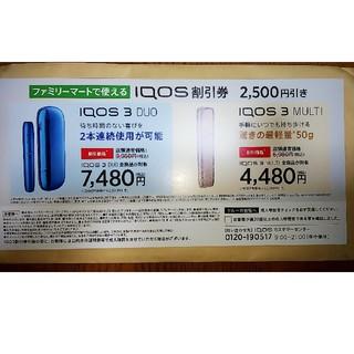 アイコス(IQOS)のIQOS(アイコス)割引券・タバコ(HEATS FOR IQOS)引換券セット(タバコグッズ)