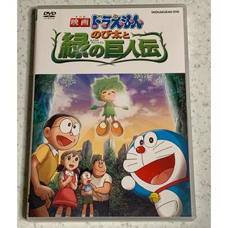 ショウガクカン(小学館)の映画ドラえもん のび太と緑の巨人伝 DVD 送料無料(アニメ)