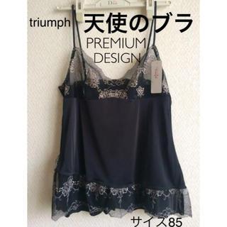 Triumph - 【新品タグ付】triumph/天使のブラキャミソール85(定価¥8,580)