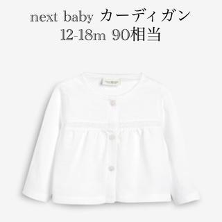 ネクスト(NEXT)の【美品】next baby カーディガン 12-18m 90相当(カーディガン/ボレロ)