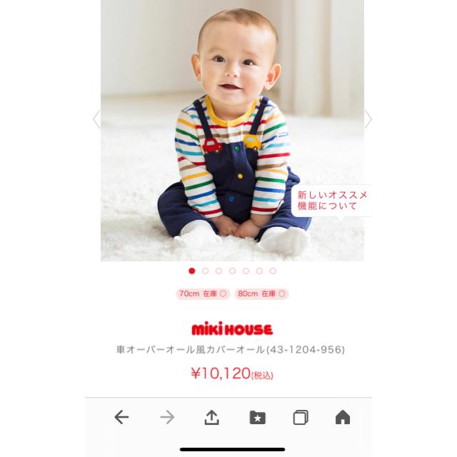 mikihouse(ミキハウス)のミキハウス♡ロンパース サイズ70 キッズ/ベビー/マタニティのベビー服(~85cm)(ロンパース)の商品写真