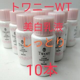 トワニー(TWANY)の約69%オフ!送料込み!トワニー 美白乳液 しっとり 10本セット(乳液/ミルク)