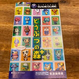 ニンテンドーゲームキューブ(ニンテンドーゲームキューブ)の【どうぶつの森プラス】ゲームキューブ(家庭用ゲームソフト)