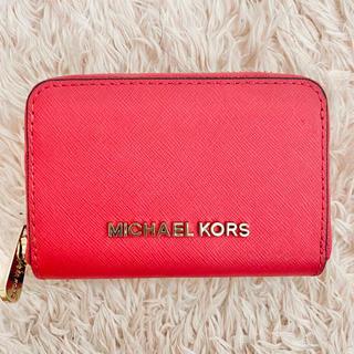 マイケルコース(Michael Kors)のマイケルコース ミニ財布(コインケース)