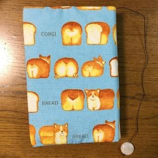 【新作】単行本ブックカバー♡もちふわコーギーパン【水色】(ブックカバー)