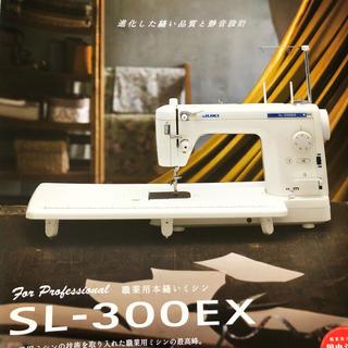 ☆新品☆ 職業用ミシン SL300EX