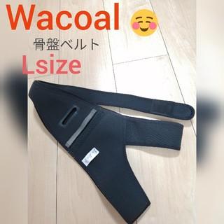 ワコール(Wacoal)のワコール 産前産後骨盤ベルト Lsize(マタニティウェア)