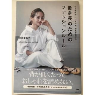 """宝島社 - ひと手間で""""いつもの服""""があか抜ける低身長のためのファッションルール akiic"""