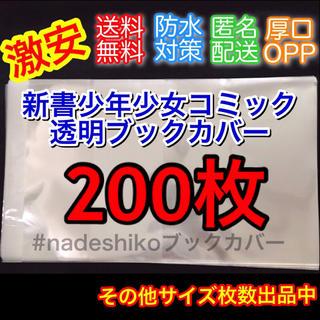 新書少年少女コミック透明クリアブックカバー200枚(ブックカバー)