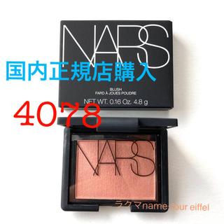 NARS - 国内正規品 ナーズ NARS ブラッシュ 4078 チーク