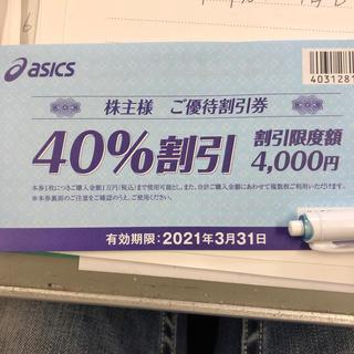 アシックス(asics)のアシックス株主優待10枚(その他)