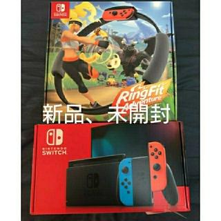 ニンテンドースイッチ(Nintendo Switch)のニンテンドースイッチ 本体 ネオン リングフィットアドベンチャー 新品(家庭用ゲーム機本体)