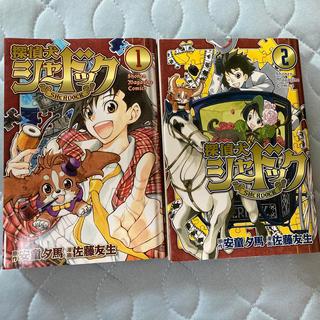 コウダンシャ(講談社)の探偵犬シャ-ドック 1と2(少年漫画)