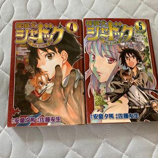 コウダンシャ(講談社)の探偵犬シャ-ドック 4と5(少年漫画)