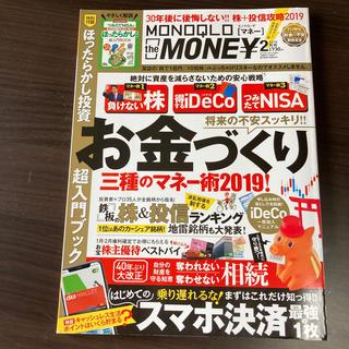 MONOQLO the MONEY (モノクロ ザ マネー) 2019年 02月