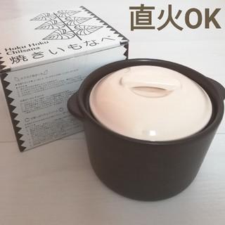 フェリシモ(FELISSIMO)の日本製 ホクホク小さな焼きいもなべ フェリシモ FELISSIMO 一人鍋 土鍋(鍋/フライパン)