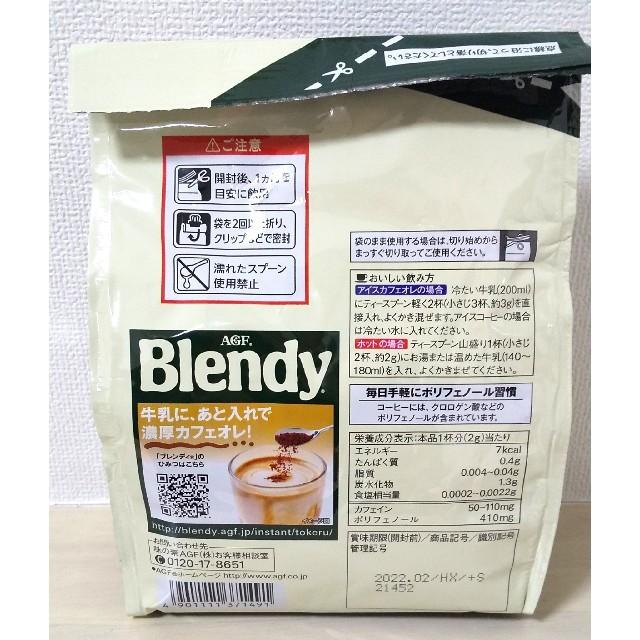 ブレンディ インスタントコーヒー 105杯分(210g) × 5袋【送料無料! 食品/飲料/酒の飲料(コーヒー)の商品写真