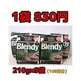 ブレンディ インスタントコーヒー 105杯分(210g) × 5袋【送料無料!