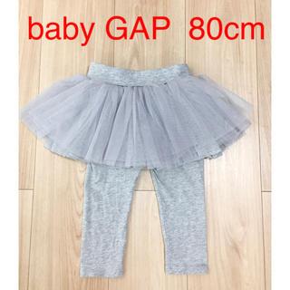 ベビーギャップ(babyGAP)の【baby GAP】チュール付きスカッツ 80cm グレー レギンス(スカート)