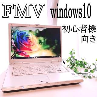 富士通 - 富士通 ノートパソコン FMV windows10 ネット閲覧 DVD鑑賞などに