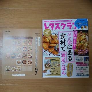 カドカワショテン(角川書店)のレタスクラブ 9月号(料理/グルメ)