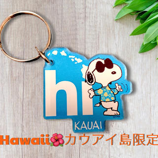 スヌーピー(SNOOPY)のSNOOPY ハワイ限定 キーホルダー☆スヌーピー Hawaii カウアイ☆(キーホルダー)