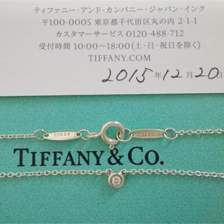 Tiffany & Co. - 【ティファニー】ダイヤモンド バイ ザ ヤード™ ペンダント