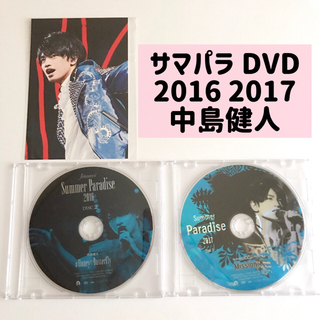 セクシー ゾーン(Sexy Zone)のSummer Paradise 2016 DVD  Sexy Zone 中島健人(アイドル)