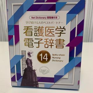 カシオ(CASIO)の看護医学電子辞書 2020年最新版(健康/医学)
