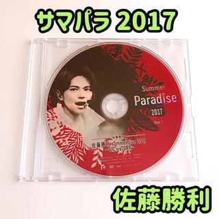 セクシー ゾーン(Sexy Zone)のSummer Paradise 2017 DVD SexyZone 佐藤勝利(アイドル)