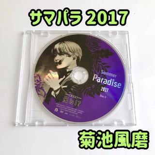 Sexy Zone - Summer Paradise 2017 DVD 菊池風磨 サマパラ