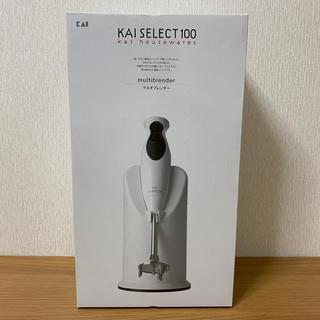 カイジルシ(貝印)の【新品未使用】貝印 SELECT 100 マルチブレンダー DK-5043(フードプロセッサー)