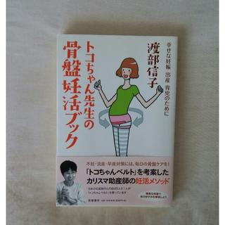 トコちゃん先生の骨盤妊活ブック : 幸せな妊娠出産育児のために(住まい/暮らし/子育て)
