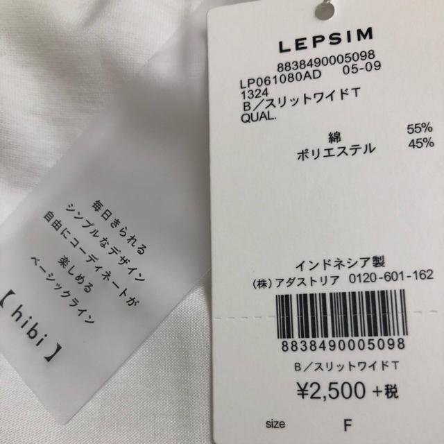 LEPSIM(レプシィム)のLEPSIM 白 ワイド Tシャツ レディースのトップス(Tシャツ(半袖/袖なし))の商品写真