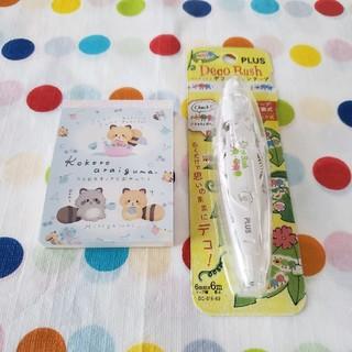 サンエックス(サンエックス)のメモ帳 と デコレーションテープ(ノート/メモ帳/ふせん)