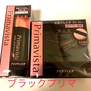 Primavista - プリマヴィスタ 化粧下地+おしろい 超オイリー肌用 ブラック
