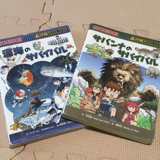 朝日新聞出版 - サバンナのサバイバル深海のサバイバル 化学漫画サバイバルシリーズかがくるbook
