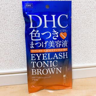 ディーエイチシー(DHC)の◆新品未使用◆ 色つきまつげ美容液 ブラウンカラーで、まつげケア+マスカラ効果(まつ毛美容液)