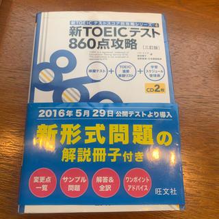 新TOEICテスト860点攻略 3訂版(資格/検定)