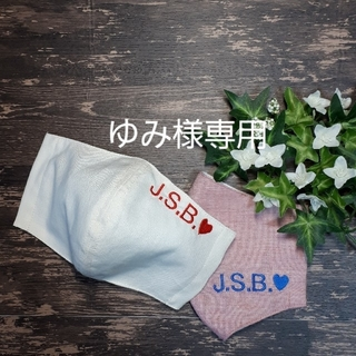 サンダイメジェイソウルブラザーズ(三代目 J Soul Brothers)の手作りマスクカバー 三代目JSB インナーマスク(その他)