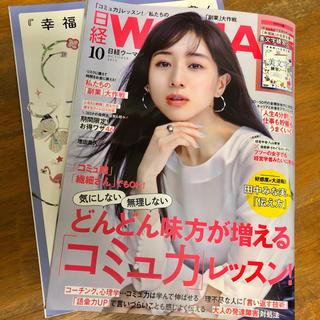 日経ウーマン 2020年10月号 [雑誌]美文字練習ノート付き