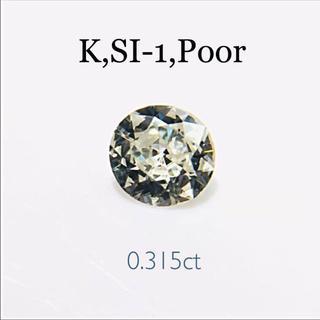 透き通る透明感…✨0.315ctダイヤモンド(リング(指輪))