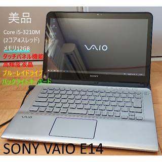 美品 SONY VAIO SSD corei5 ブルーレイ メモリ12GB