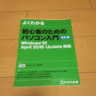 フジツウ(富士通)のよくわかる初心者のためのパソコン入門 Windows10 April 2018 (コンピュータ/IT)