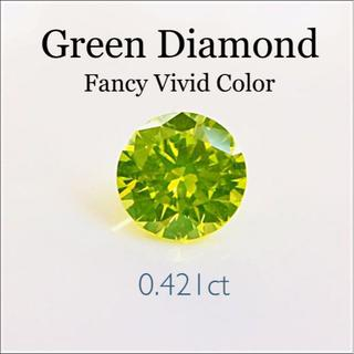 目を惹く華やかさ…✨0.421ctダイヤモンド…ヴィヴィッドカラー(リング(指輪))