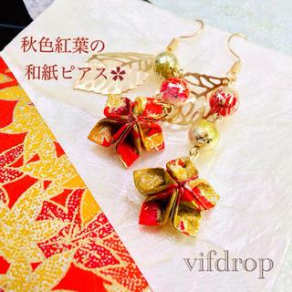【赤 金縁紅葉柄】紅葉和紙と唐草和玉の和風ピアス イヤリング(ピアス)