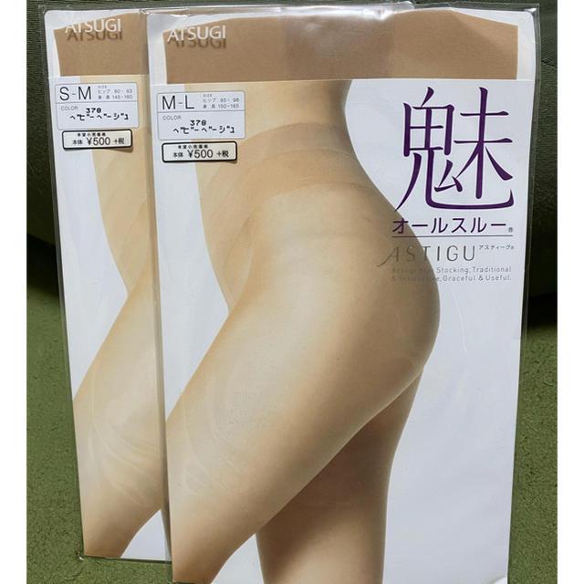 Atsugi(アツギ)のオールスルー ストッキング 4本セット レディースのレッグウェア(タイツ/ストッキング)の商品写真